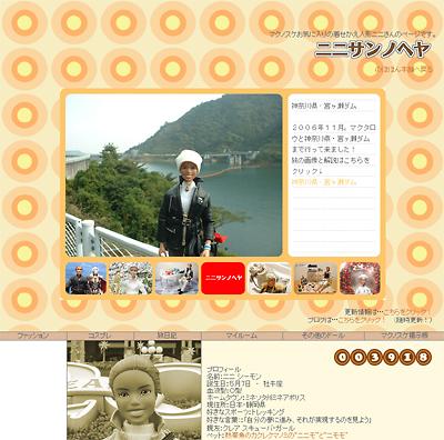 20061107-01.jpg